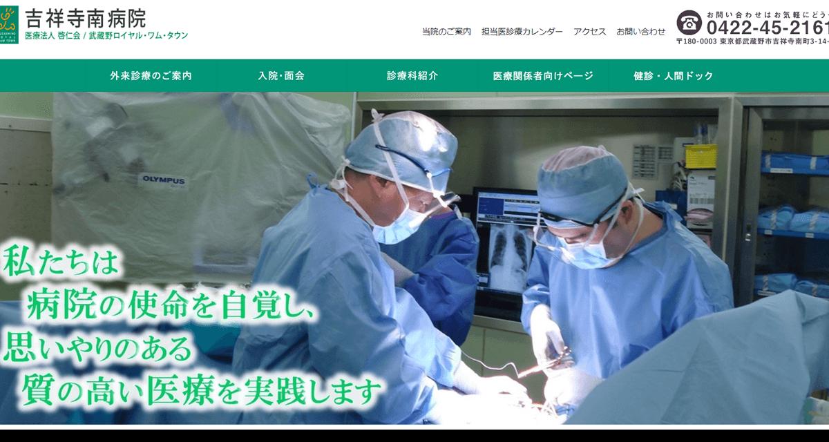 医療法人 啓仁会 吉祥寺南病院