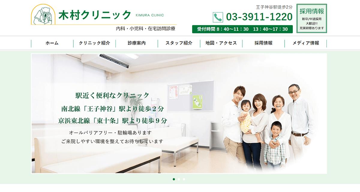 医療法人社団 隆樹会 木村クリニック