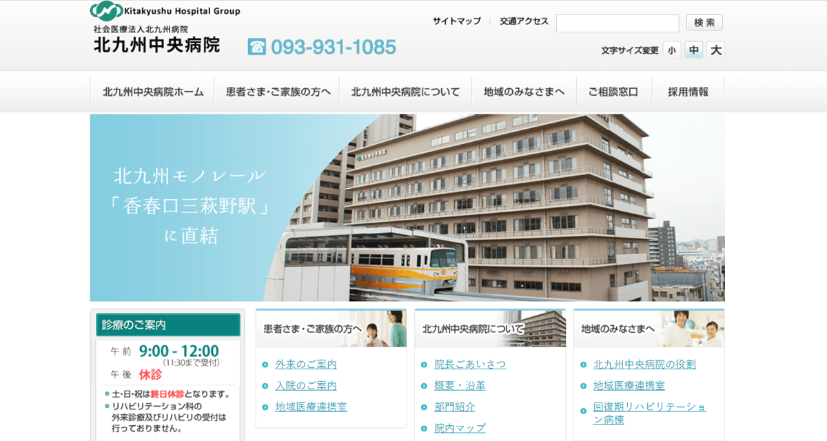 社会医療法人 北九州病院 北九州中央病院