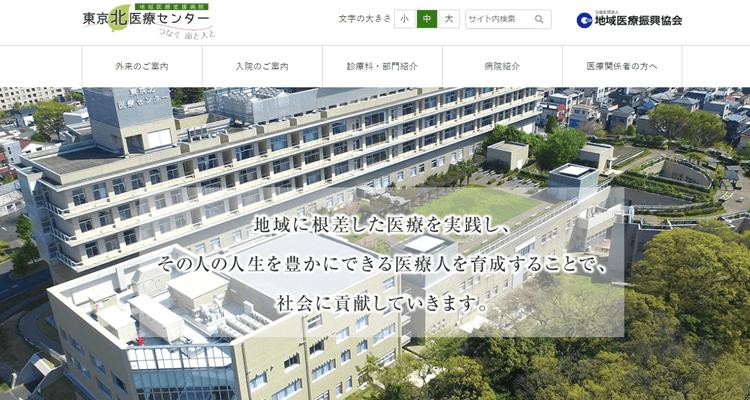 公益社団法人 地域医療振興協会 東京北医療センター