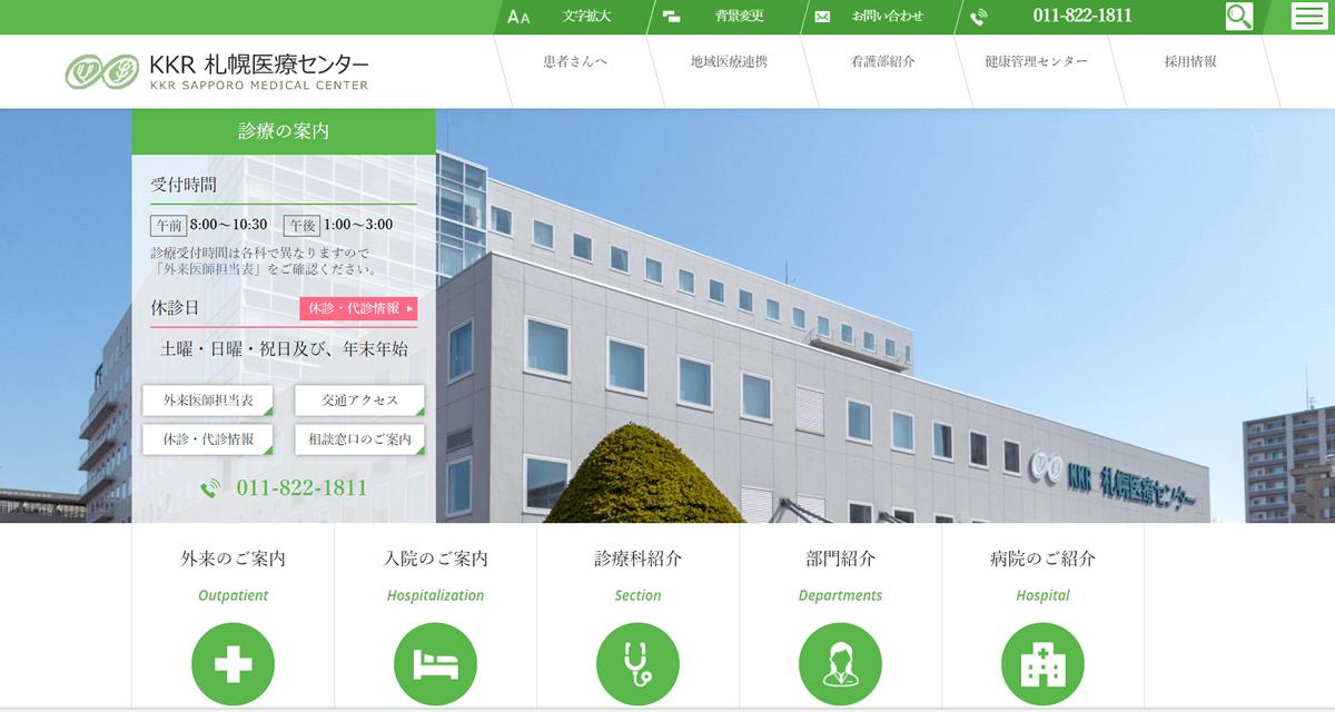 国家公務員共済組合連合会(KKR) KKR札幌医療センター