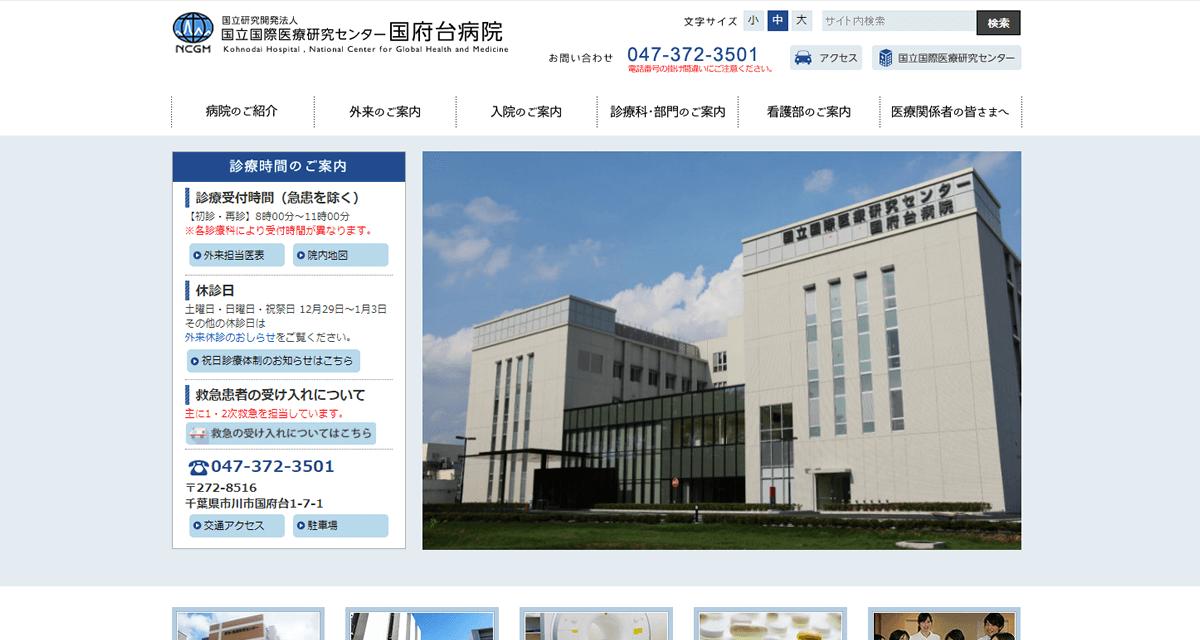 国立研究開発法人 国立国際医療研究センター国府台病院
