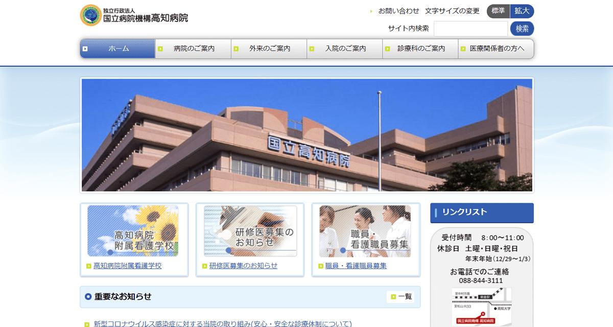 独立行政法人 国立病院機構 高知病院