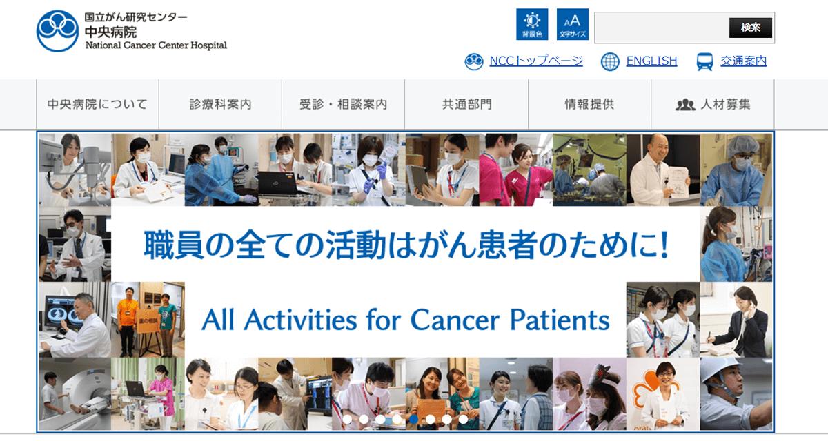 国立研究開発法人 国立がん研究センター中央病院