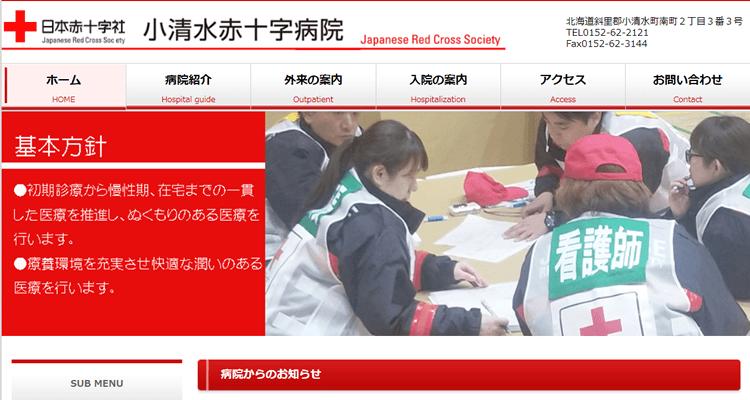 日本赤十字社 小清水赤十字病院