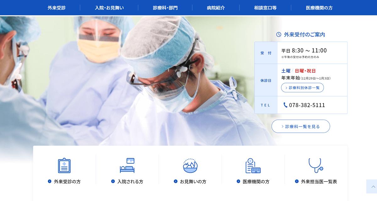 国立大学法人 神戸大学医学部附属病院