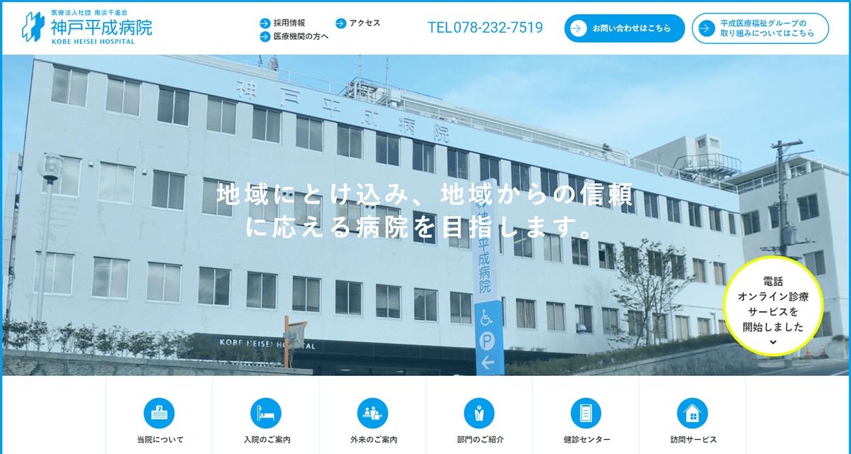 医療法人社団 南淡千遙会 神戸平成病院