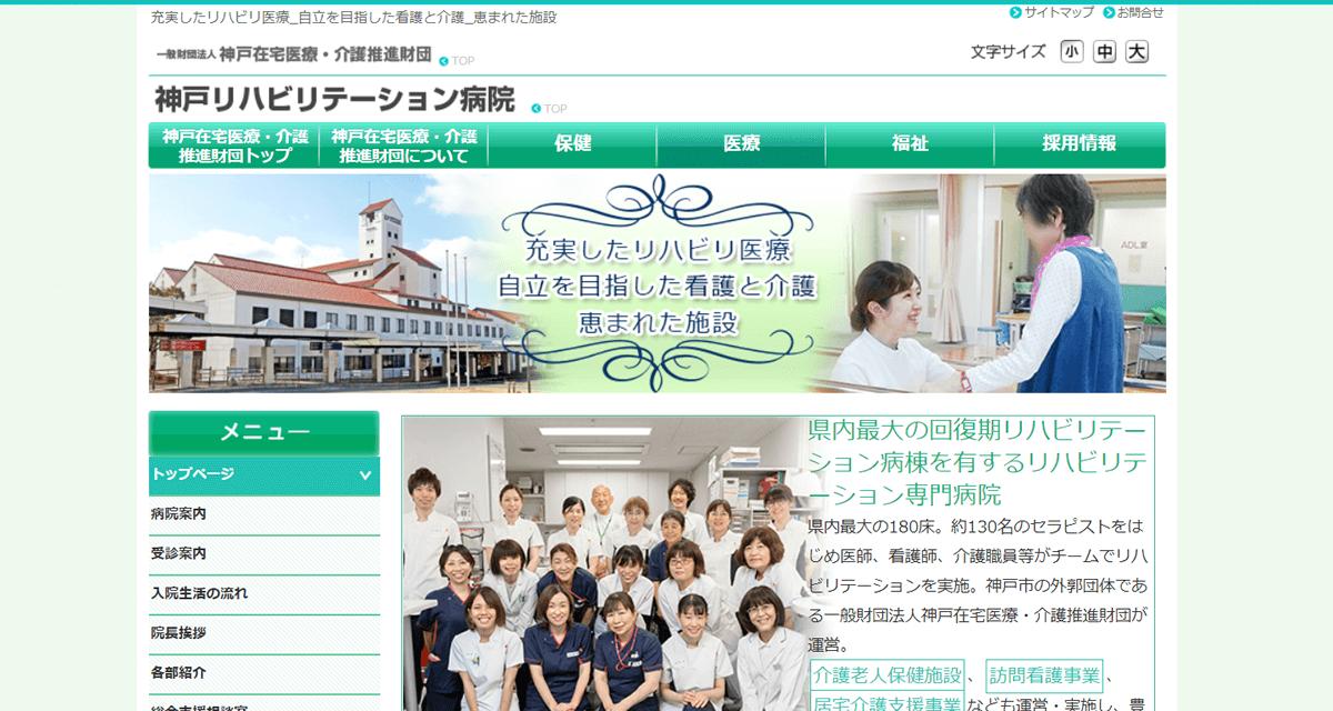 一般財団法人 神戸在宅医療・介護推進財団 神戸リハビリテーション病院