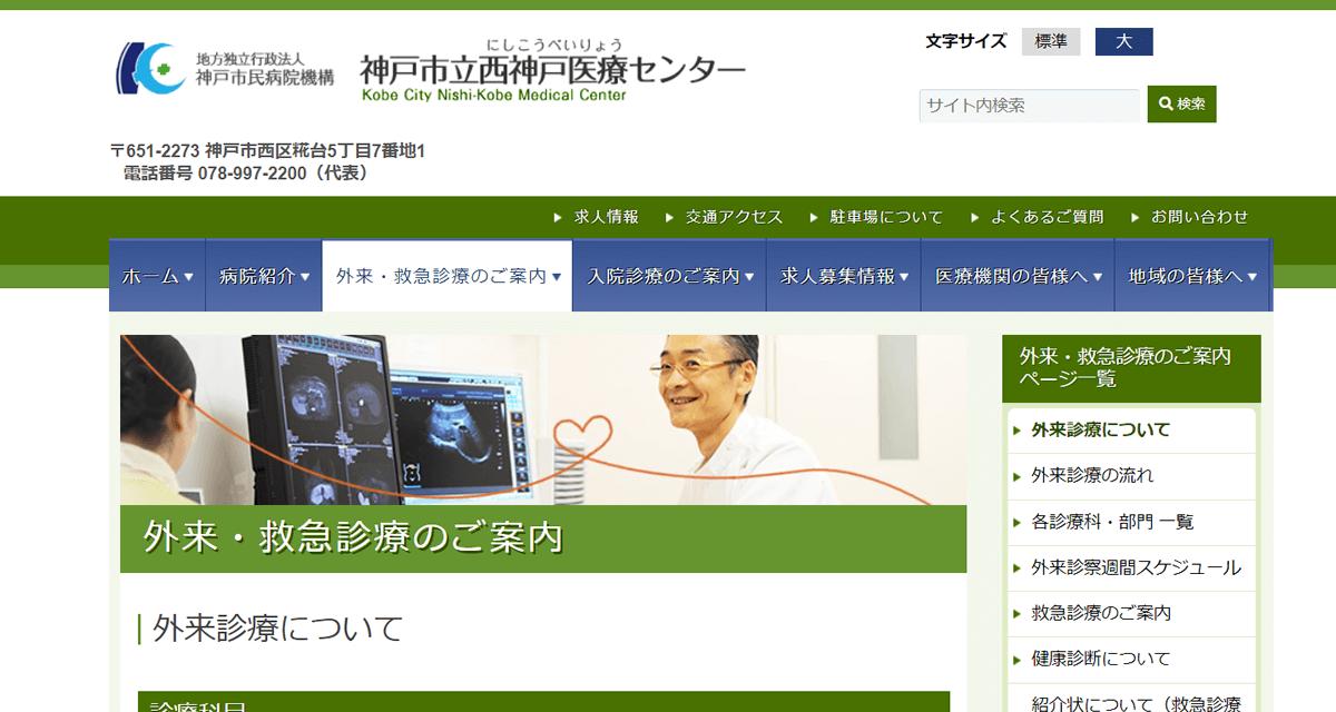 地方独立行政法人 神戸市民病院機構 神戸市立西神戸医療センター