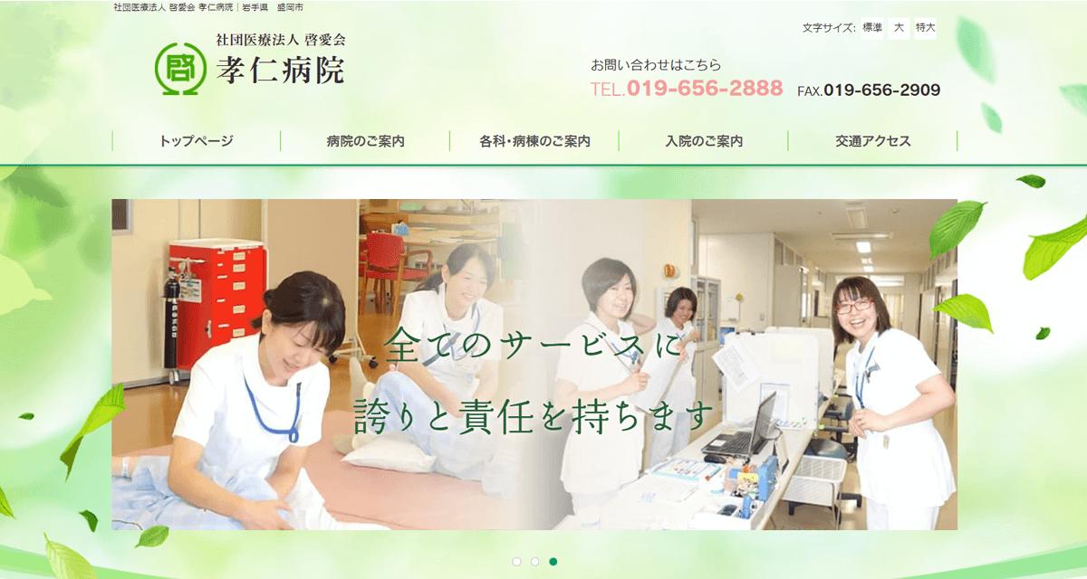 社団医療法人 啓愛会 孝仁病院