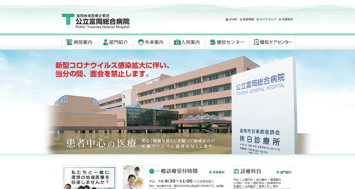 富岡地域医療企業団 公立富岡総合病院