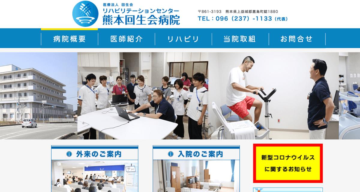 医療法人 回生会 リハビリテーションセンター熊本回生会病院
