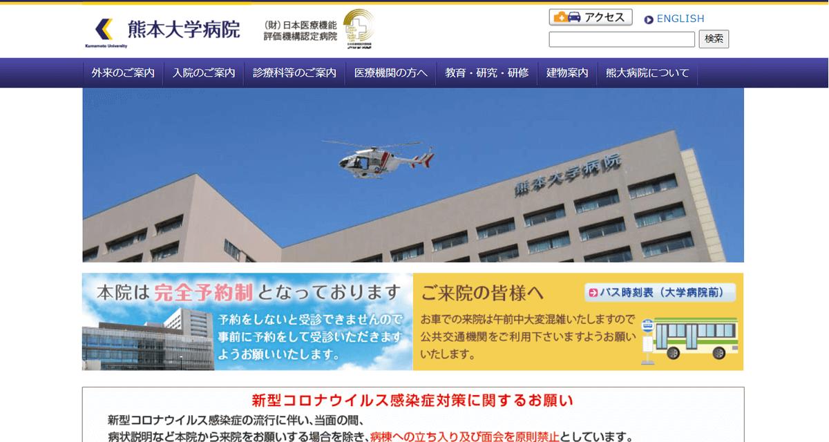国立大学法人 熊本大学病院