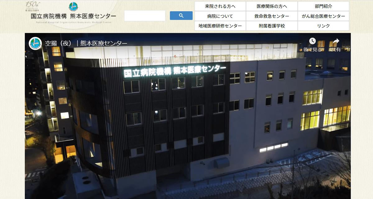 独立行政法人 国立病院機構 熊本医療センター