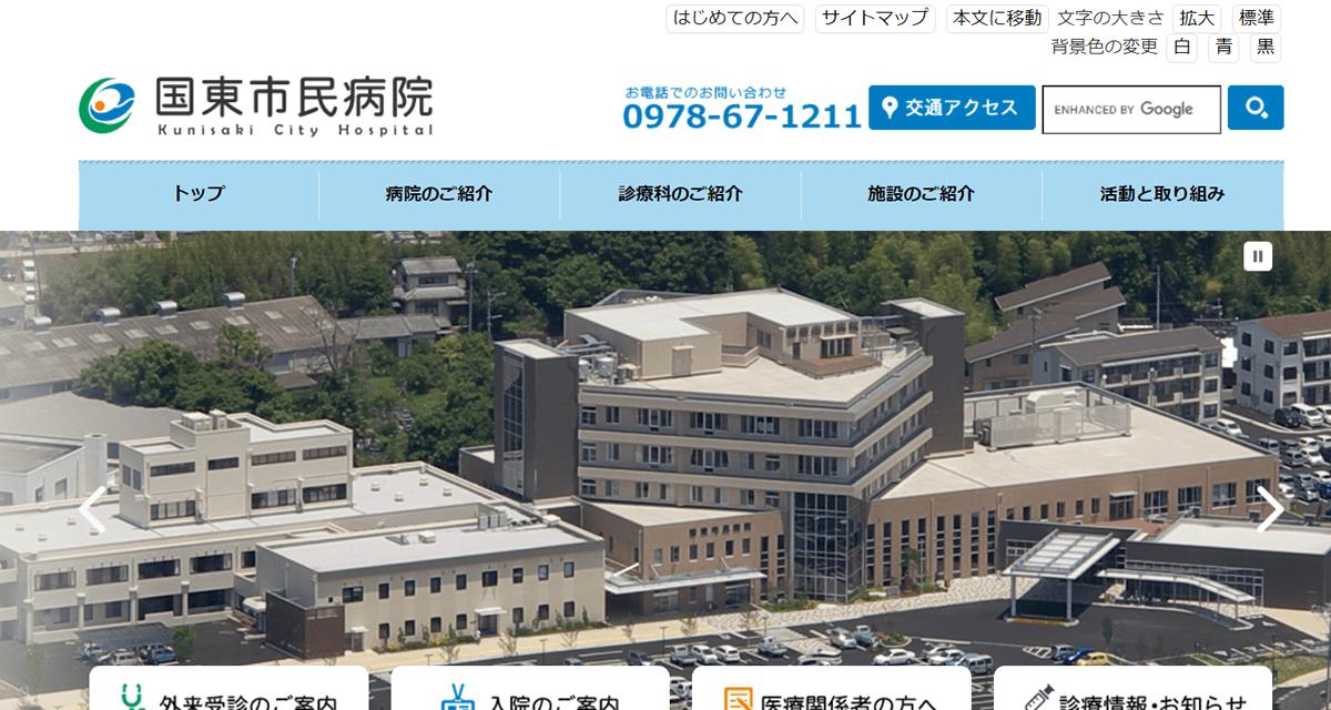国東市民病院