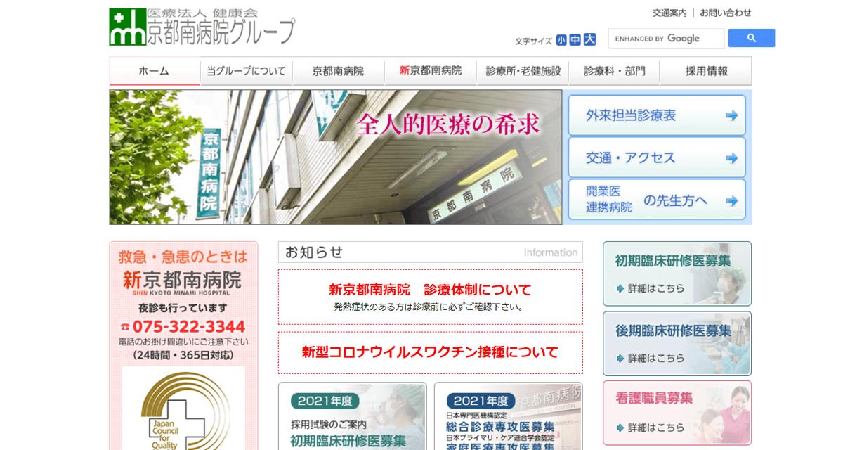 医療法人 健康会 新京都南病院