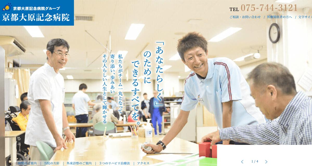 医療法人社団 行陵会 京都大原記念病院