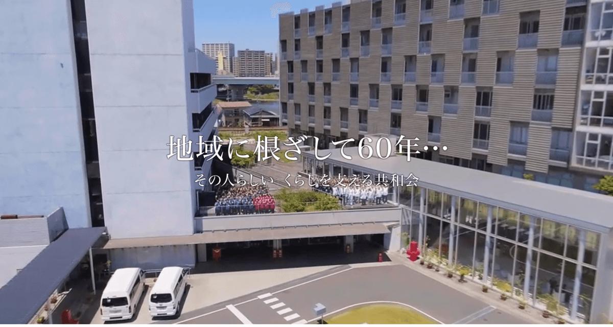 医療法人 共和会 小倉リハビリテーション病院