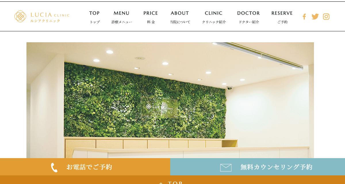 ルシアクリニック大阪心斎橋院