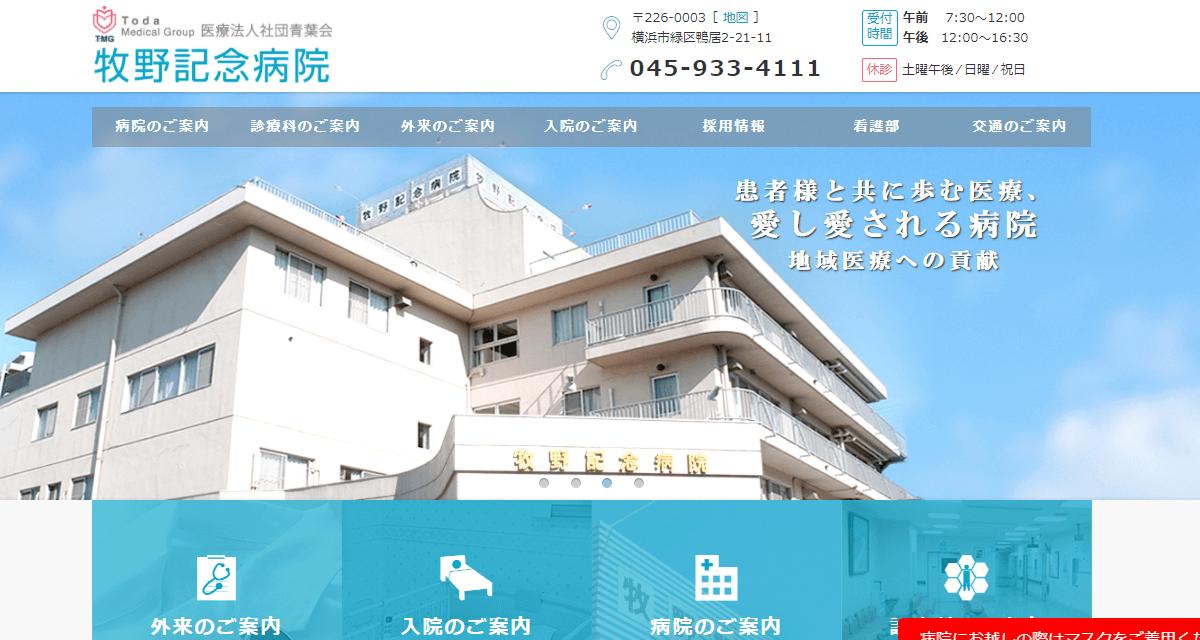医療法人社団 青葉会 牧野記念病院