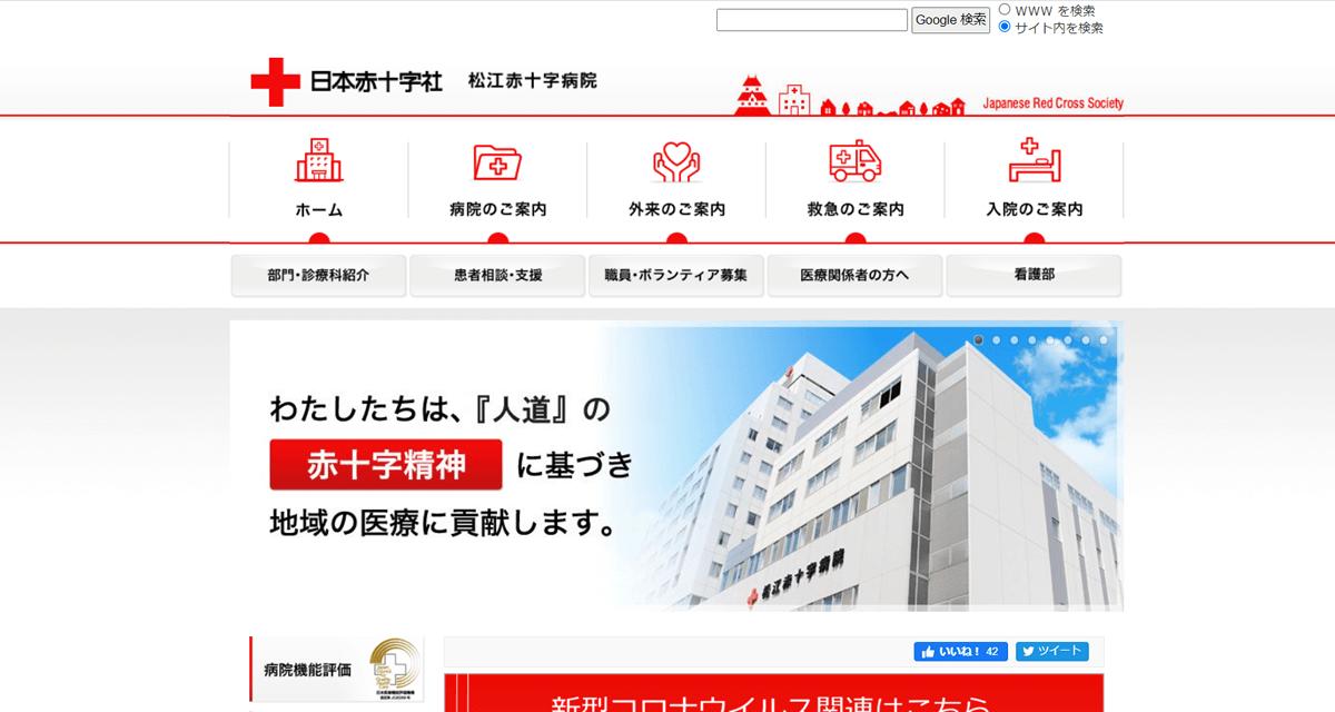 日本赤十字社 松江赤十字病院