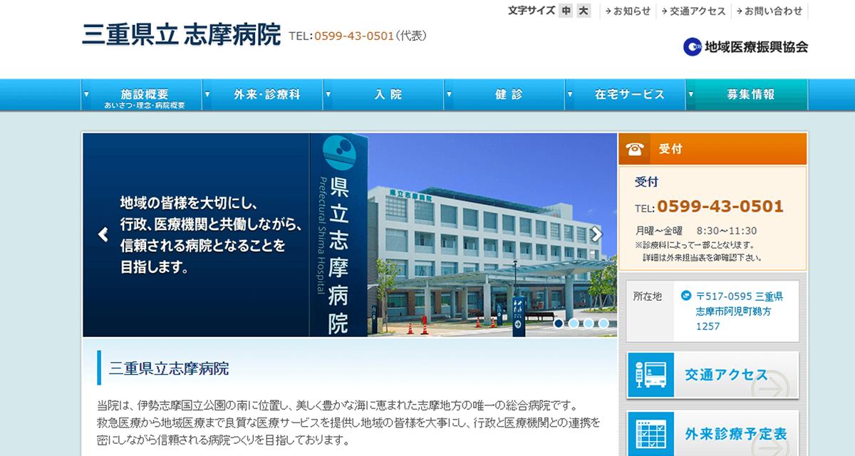 三重県立志摩病院