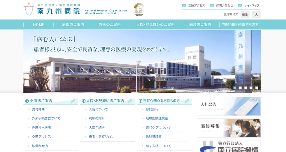 独立行政法人 国立病院機構 南九州病院