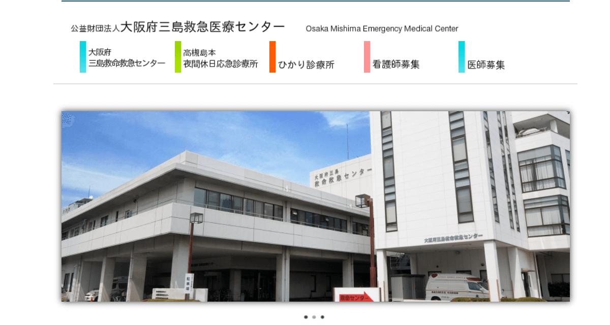 公益財団法人 大阪府三島救命救急センター