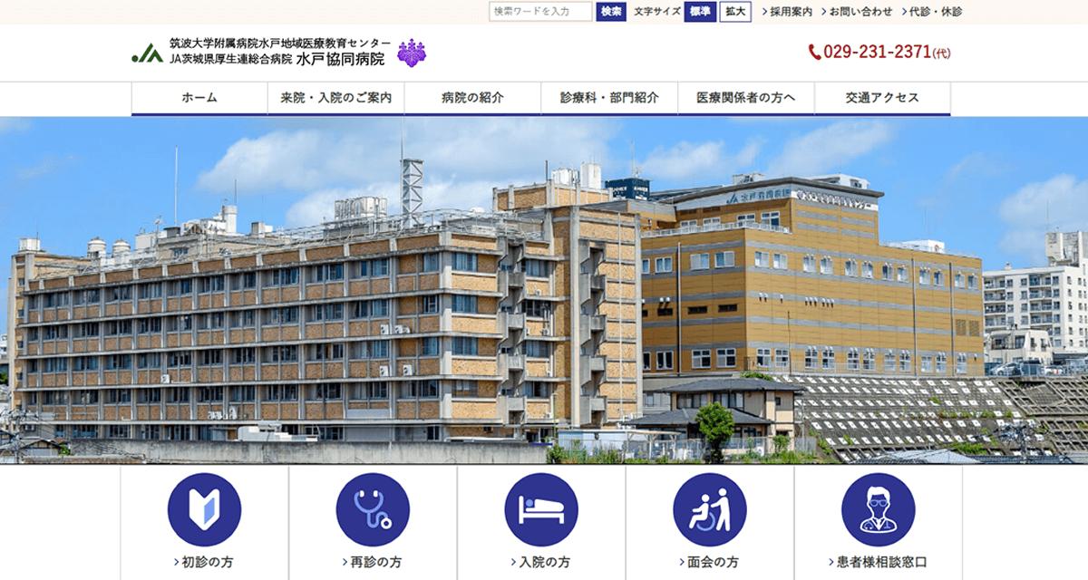 茨城県厚生農業協同組合連合会 水戸協同病院