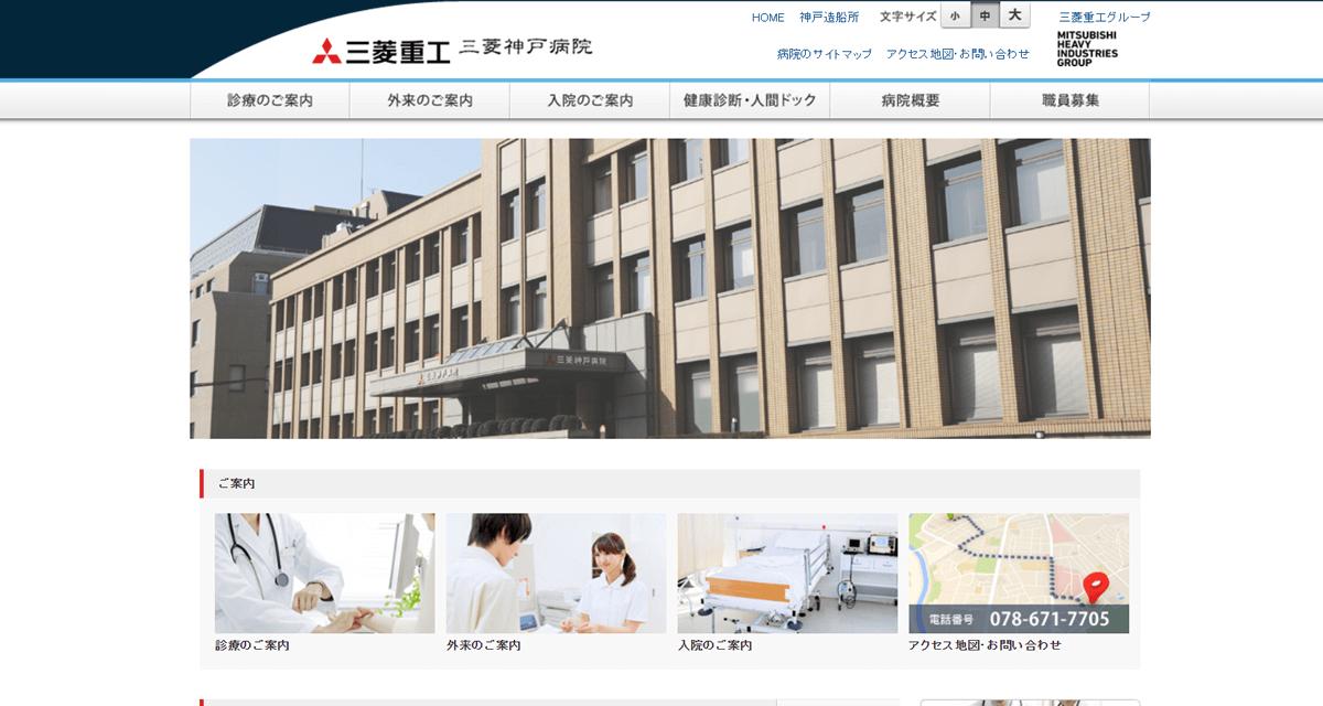 株式会社 三菱重工業 三菱神戸病院