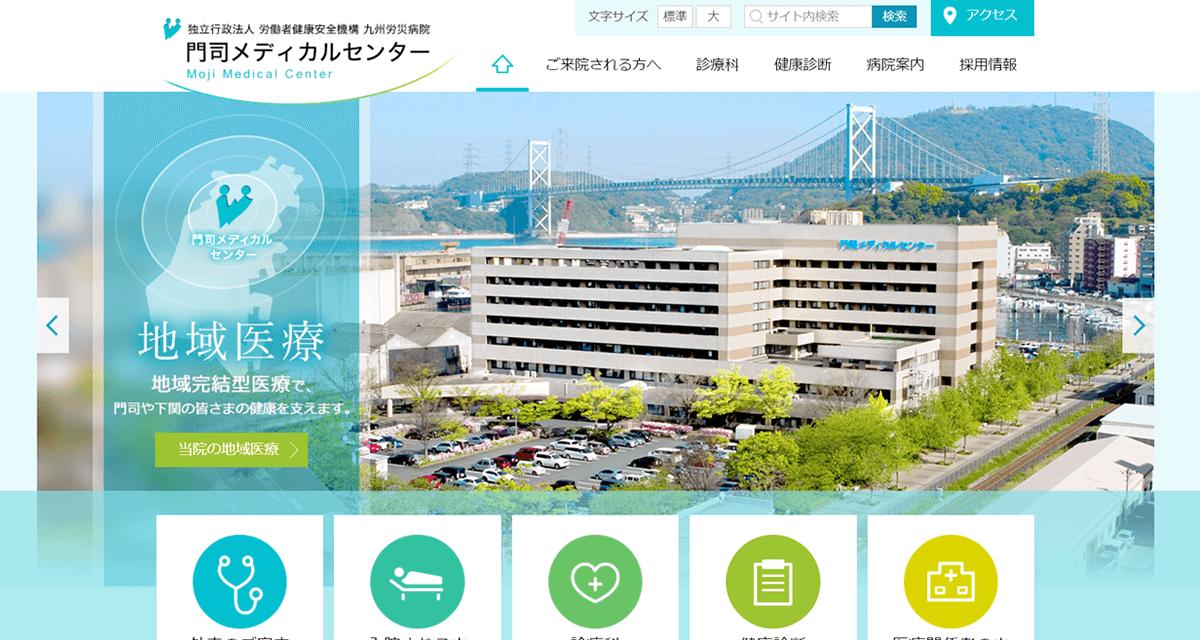 独立行政法人 労働者健康安全機構 九州労災病院 門司メディカルセンター