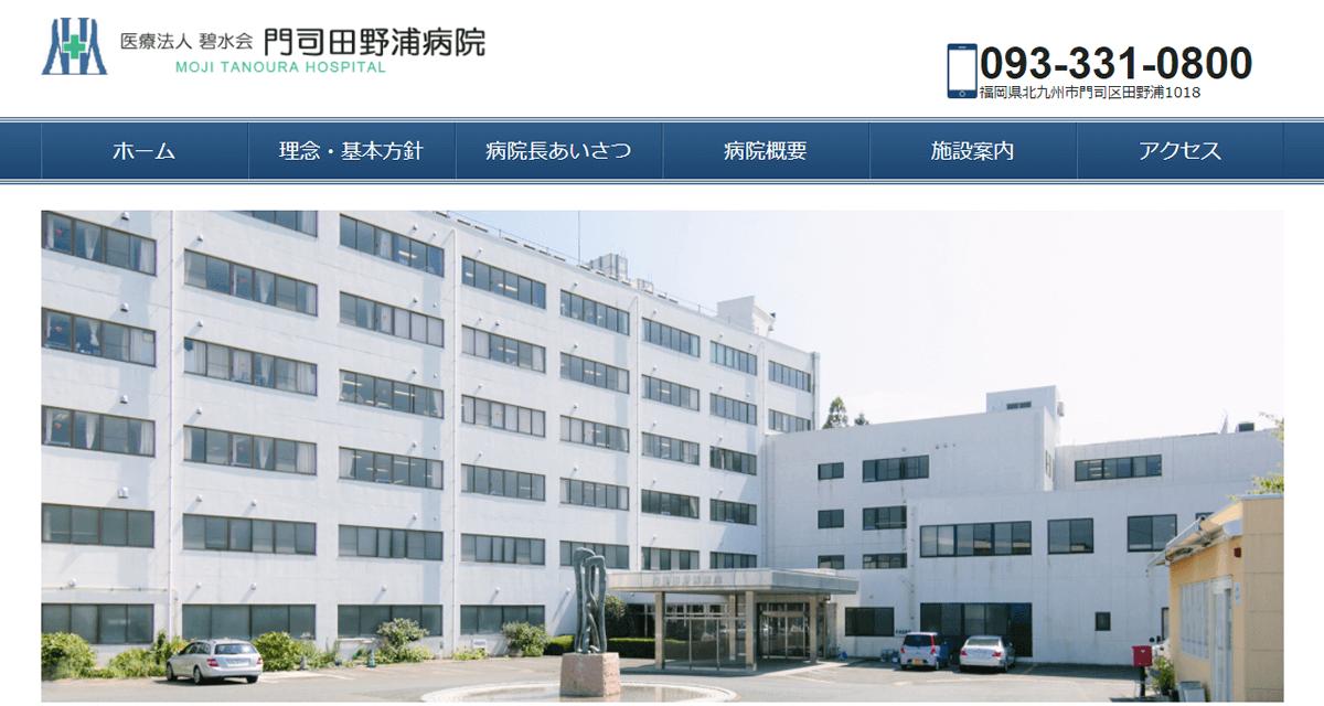 医療法人 碧水会 門司田野浦病院