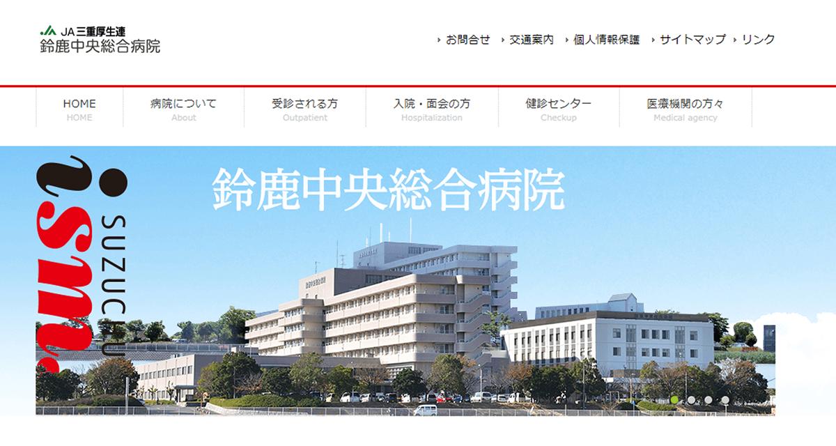 三重県厚生農業協同組合連合会 鈴鹿中央総合病院