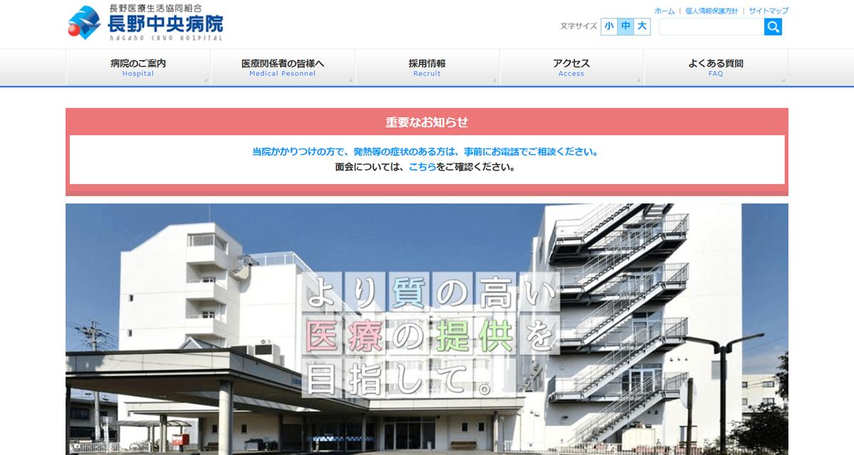 長野医療生活協同組合 長野中央病院