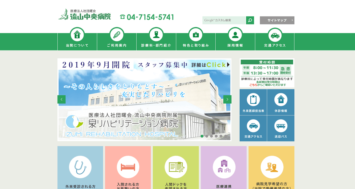 医療法人社団 曙会 流山中央病院