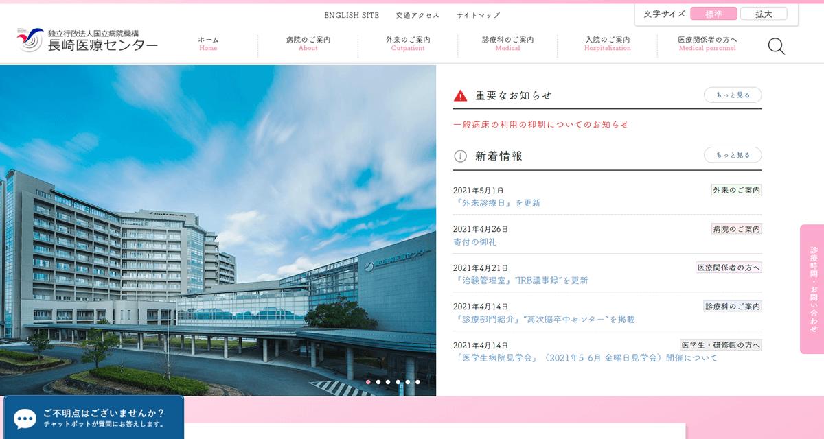 独立行政法人 国立病院機構 長崎医療センター