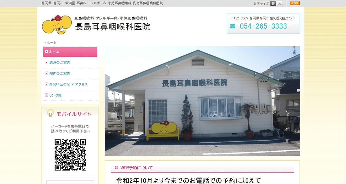 長島耳鼻咽喉科医院