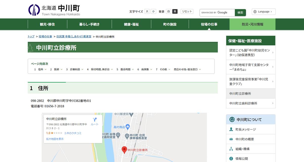 中川町立診療所
