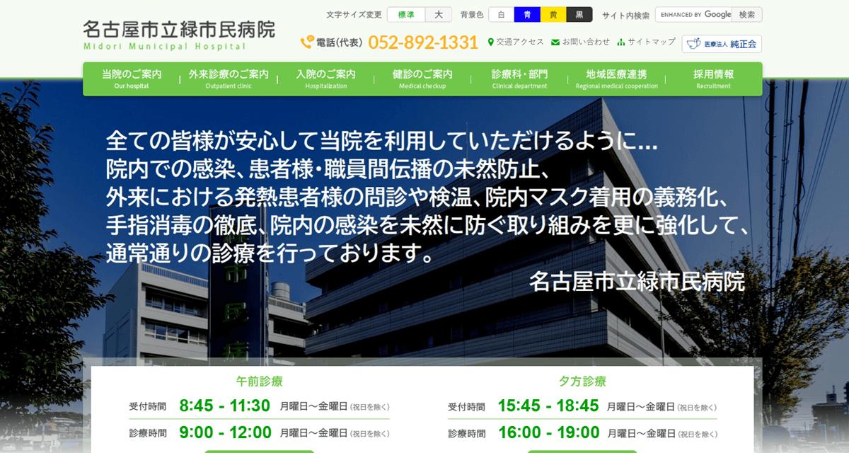 医療法人 純正会 名古屋市立緑市民病院