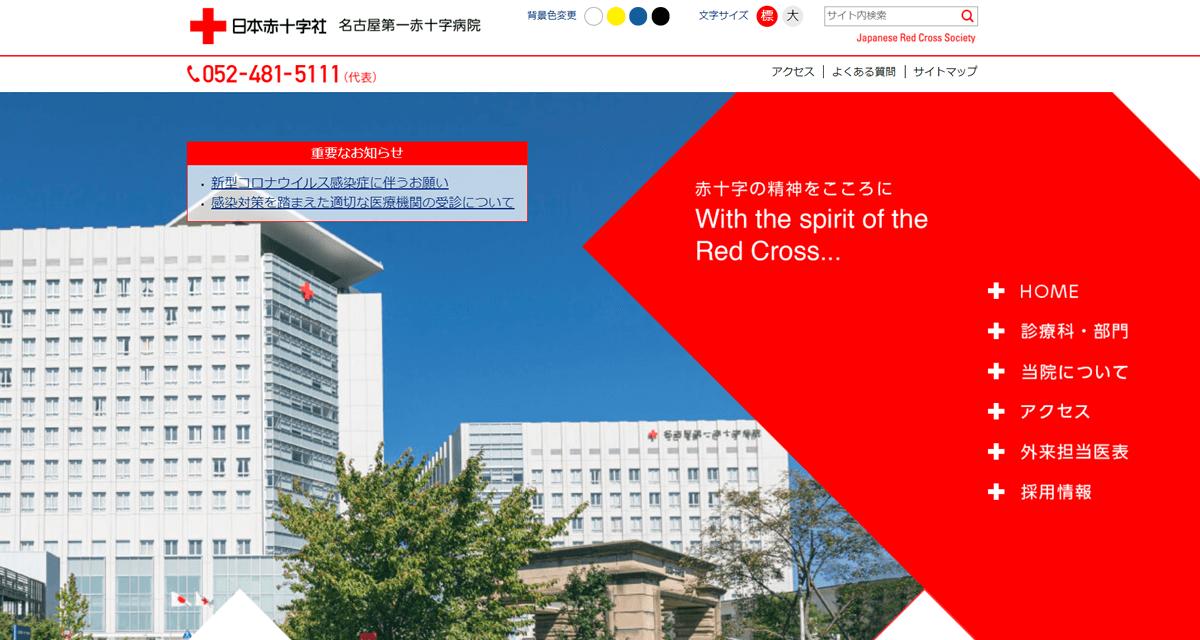 日本赤十字社 名古屋第一赤十字病院