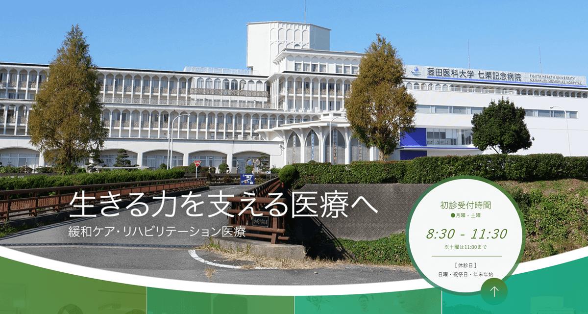 藤田医科大学七栗記念病院