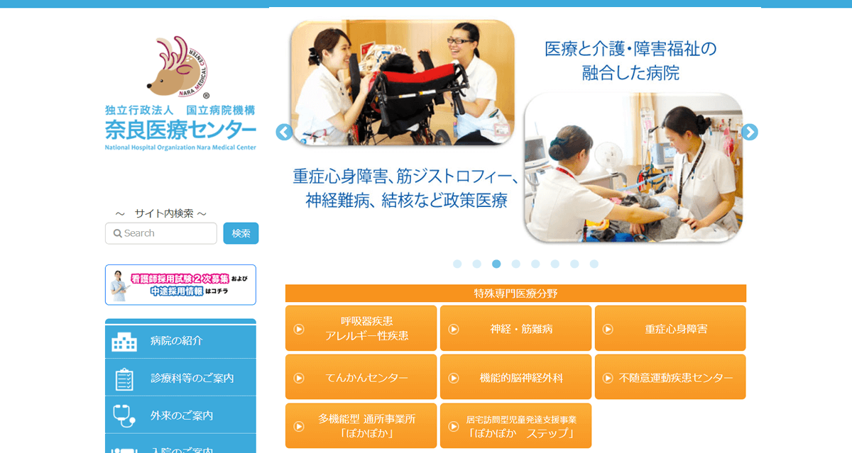 独立行政法人 国立病院機構 奈良医療センター