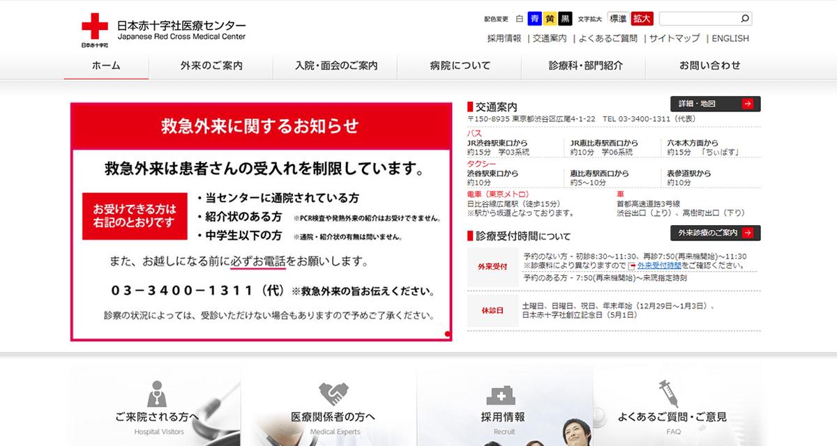 日本赤十字社 日本赤十字社医療センター