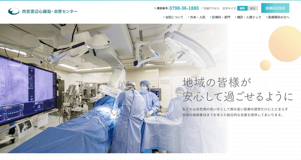 社会医療法人 渡邊高記念会 西宮渡辺心臓脳・血管センター