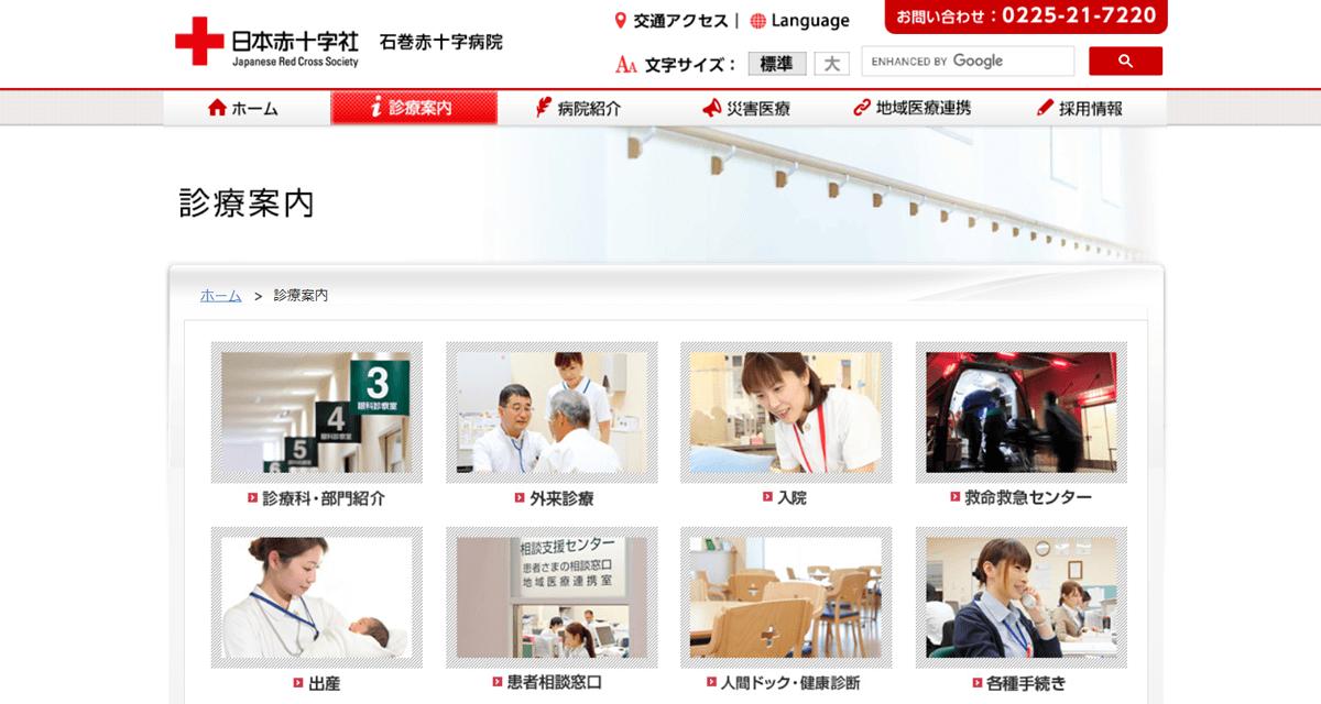 日本赤十字社 石巻赤十字病院