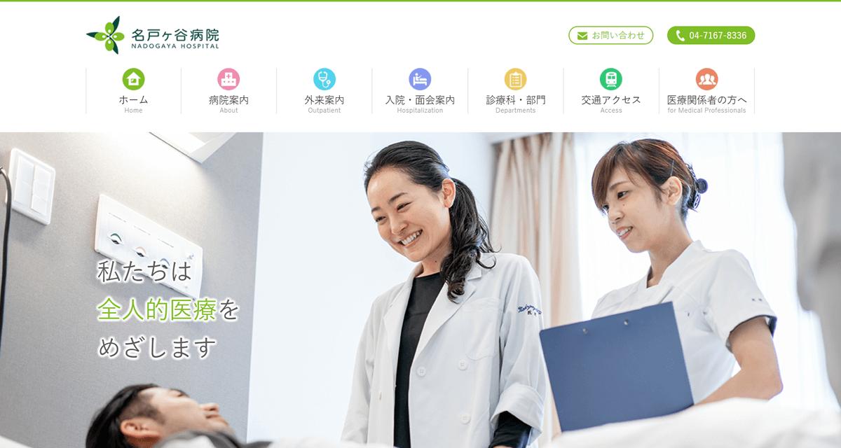 社会医療法人社団 蛍水会 名戸ヶ谷病院