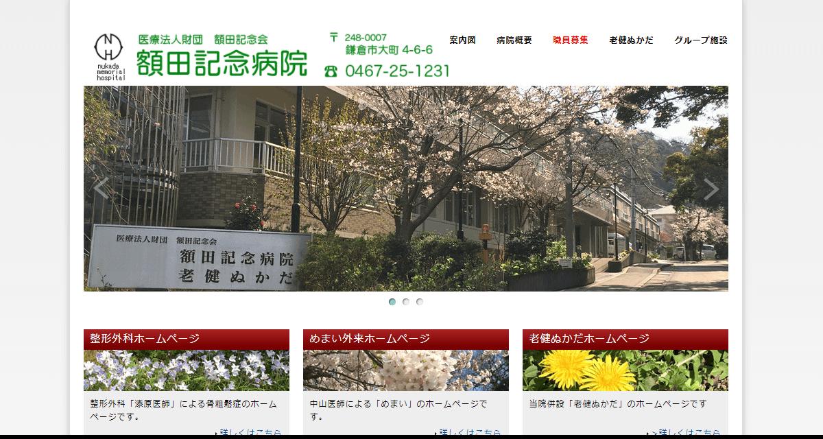 医療法人財団 額田記念会 額田記念病院
