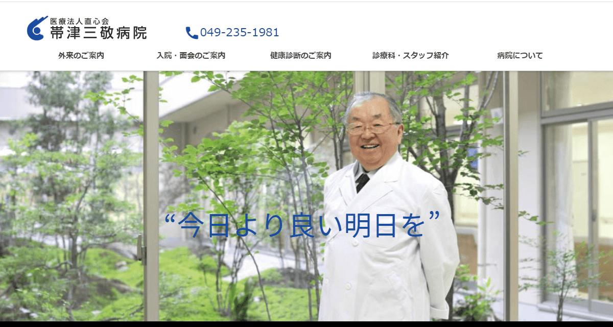 医療法人 直心会 帯津三敬病院
