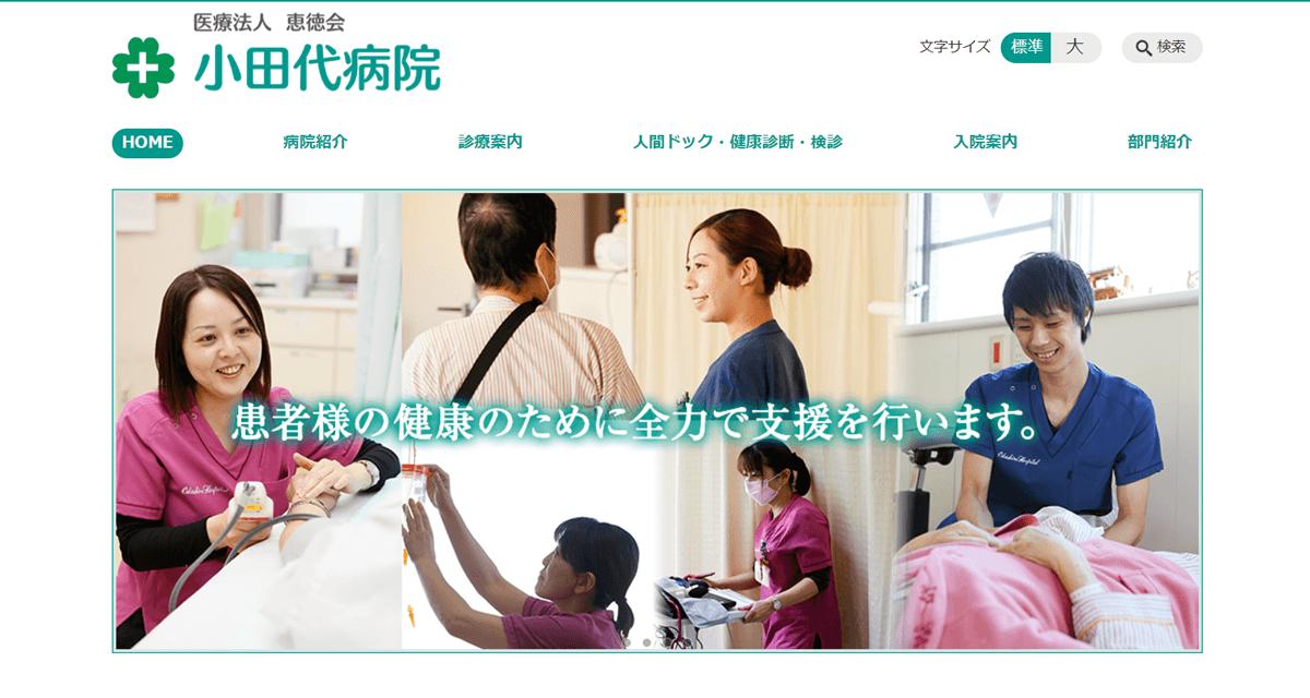 医療法人 恵徳会 小田代病院
