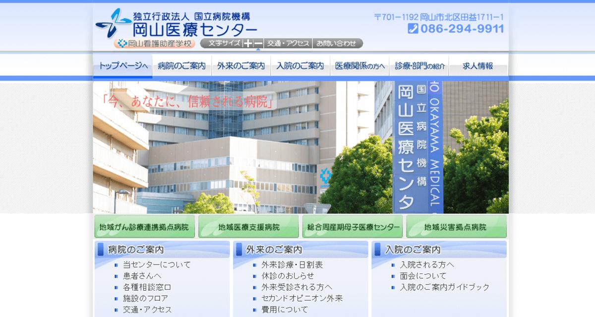 独立行政法人 国立病院機構 岡山医療センター